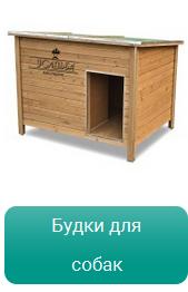 будки-для-собак