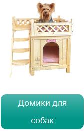 домики-для-собак