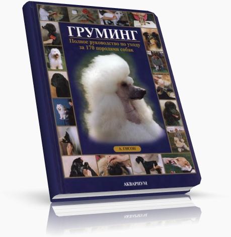 книга-по-уходу-за-собакой